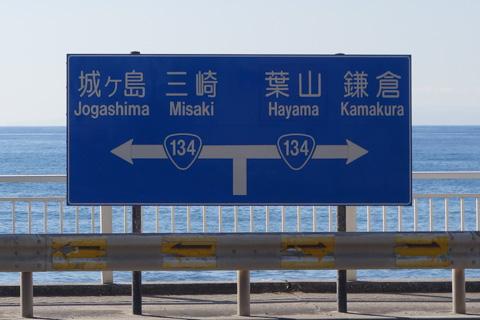 湘南国際村の山を下り,海辺のR134に突き当たる。左折して,三崎港のマグロ丼を目指そう!(^^)