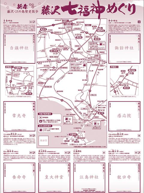 札所に置いてある,七福神めぐりのスタンプ台紙(兼マップ)