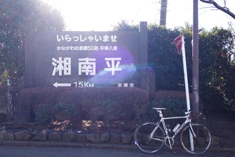 今年の冬は,湘南平でトレーニング!  (か?)