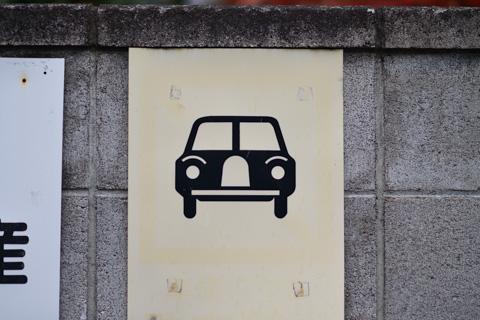 駐車場のマークですが,どうも,(^^)に見えちゃう。