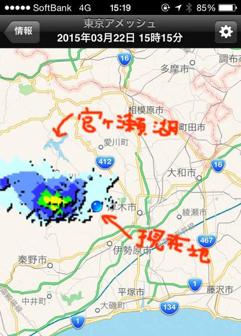 危ない~! すぐ後ろに猛烈な雨が迫ってきてる!!