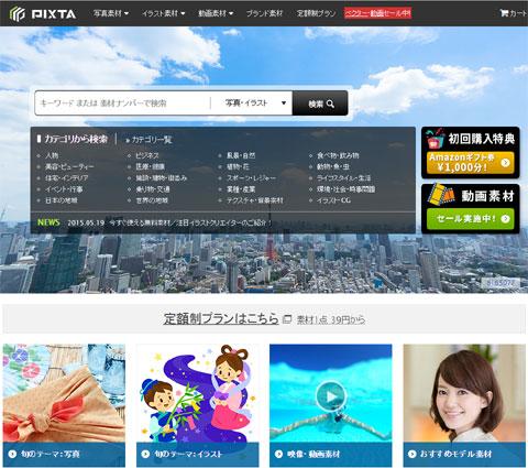 とりあえずは,PIXTA社のサービスで始めてみました(^^)これから,PIXTA社も大いに儲かることでしょう(笑)