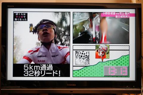 現実の高校生チャンピオンと小野田君のバーチャルレースも!