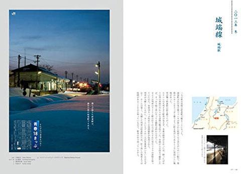 このポスターのコピーは,「僕らの降りた終着駅は,誰かの旅の始発駅でもある。」です。