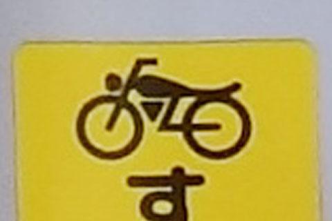 拡大するとこんな感じ。バイクに乗っているというより・・・?