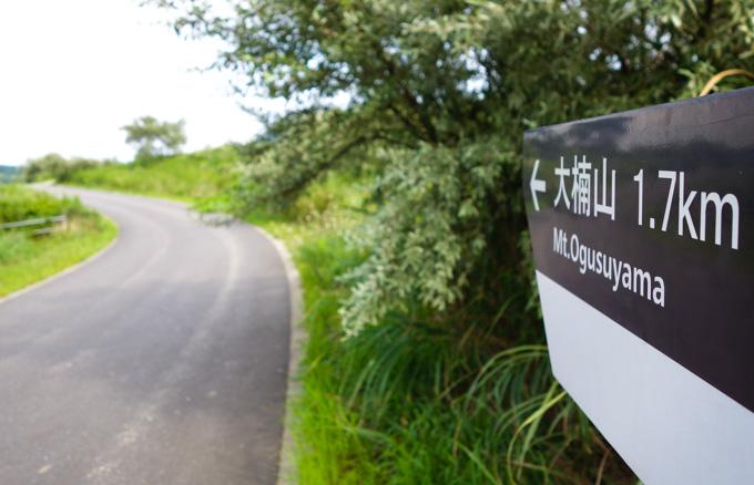途中まで走ると,「大楠山へ1.7km」との看板が。確かに道は続いているようだ!