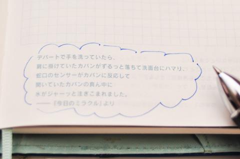 毎日,密かに楽しみにしている手帳の小ネタ(^^)