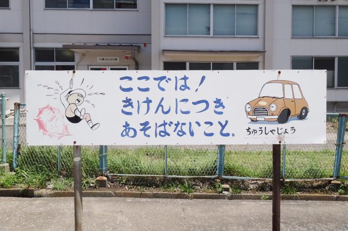 三浦で見かけた看板。英語ではないけど,絵がおかしい気が。子供を撥ねた車が笑顔・・・。