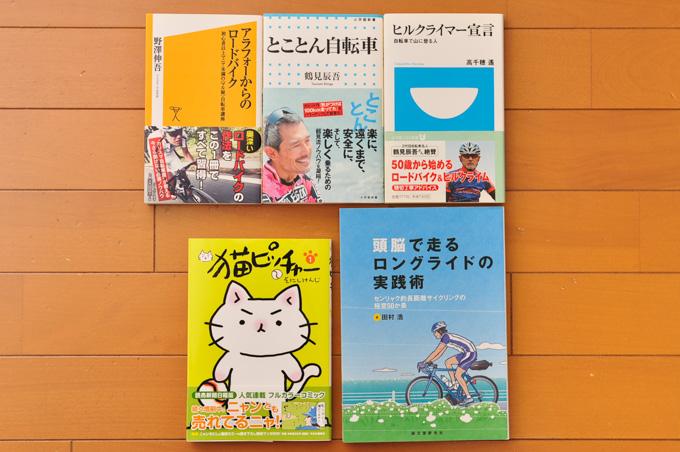 最近読んだ自転車本の数々。ちょっと違うのが混じっているけど・・・(^^)