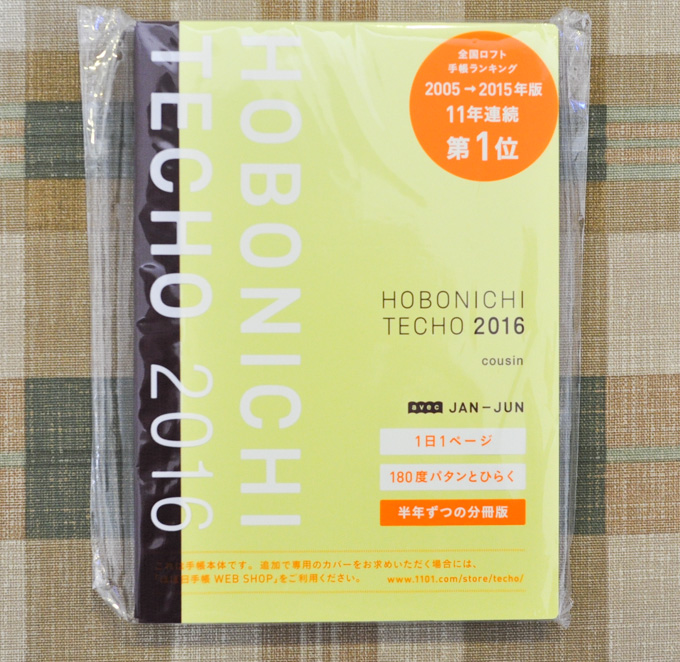 2016年も,ほぼ日手帳の「カズン avec」で!