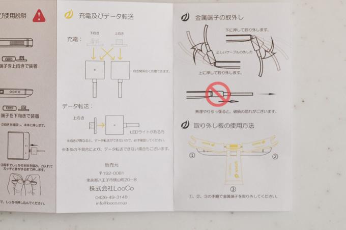 珍しく(?)正しい日本語で書かれた,丁寧な説明書が入っているので安心です。