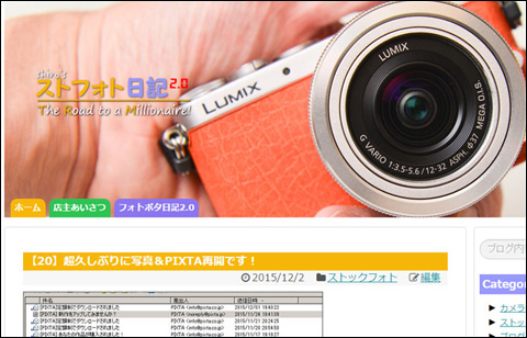 新装「フォトポタ日記2.0」はこちらへ~!(^^)
