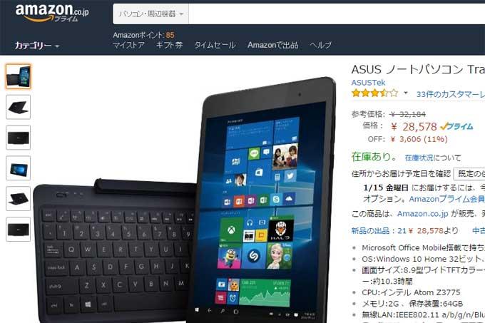 Amazonなら28,571円。タブレットとして見ても安いと思います・・・!