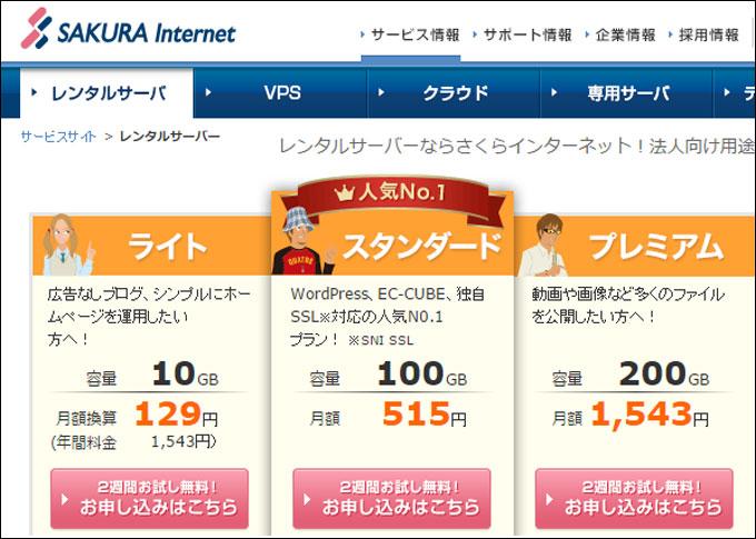 SAKURA Internetのレンタルサーバー。おいらは10年も使っています(^^)