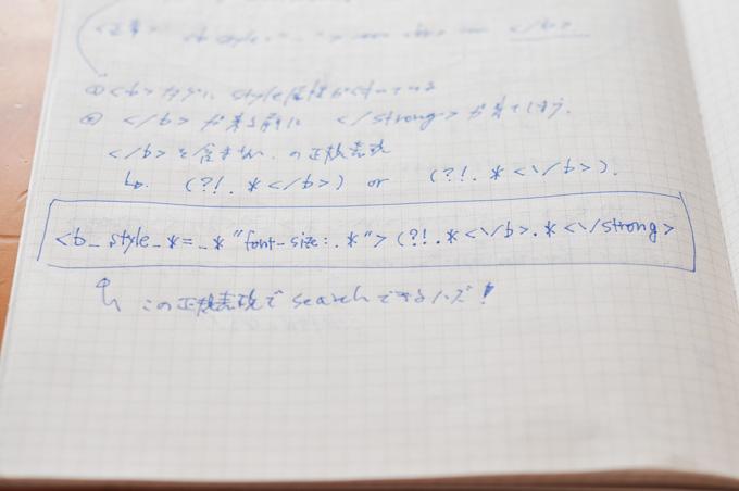 最近発明した,「途中から太文字や巨大文字になるミス」を解消するであろう,魔法の検索文字列。