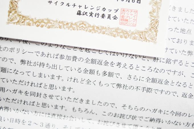 CCCFの大会事務局から届いた文書。決して,「今すぐ滞納金を振り込んでください」的なアヤシイものではありません。