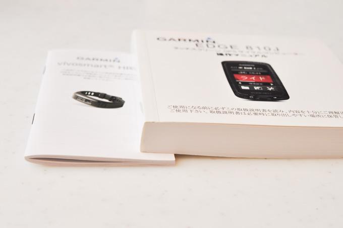 左のペラペラがvivosmart HR,右のバカ分厚いのがEdge810Jのマニュアル。ちょうどいい厚さのマニュアルないのか~(東京03風)
