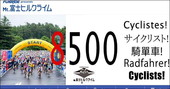 今年も8500人規模(でけぇ・・・!) それにしても,なぜ雨の写真なんだ!?