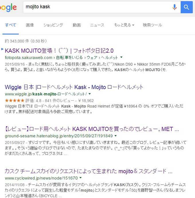 こんないい加減なサイトがトップで大丈夫なのか,google先生・・・。