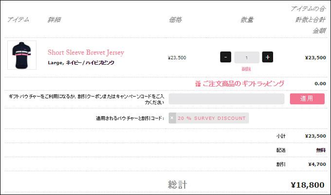 おぉぉ,無事にディスカウントコードが機能している! 4,700円引きだ~(^^)
