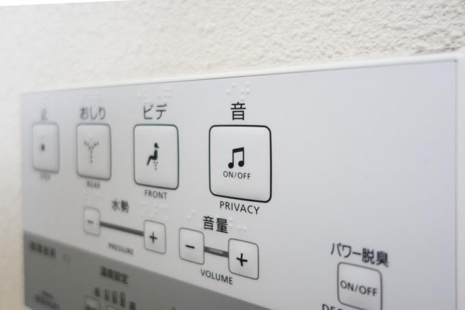事件解決のカギになった「音」ボタン。今風の音姫さまボタンです。