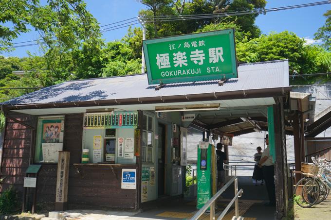 事件(?)現場は,おいらが大好きな江ノ電の極楽寺駅近辺でした(^^)
