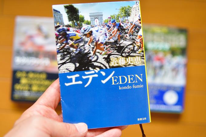 珍しく,新品で購入した『エデン』。これで,安心して『サクリファイス』が読めます(^^)