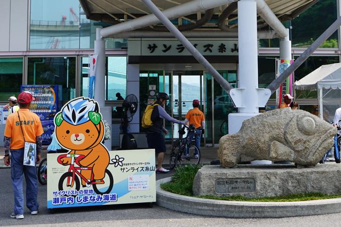 今治側のレンタサイクルターミナル,サンライズ糸山。ゆるキャラの「みきゃん」がお出迎え(^^)