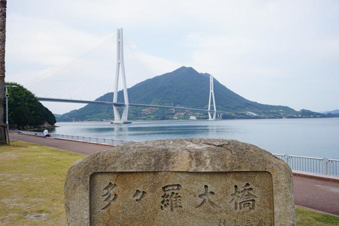 2日目は,多々羅大橋を渡って生口島(広島県)へ。