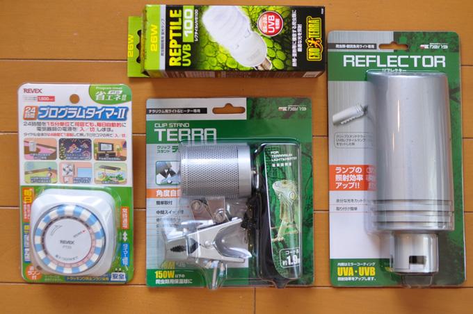 UV電球,ライトスタンド,カバー,タイマーを購入。全部で5500円もかかってしまった・・・。