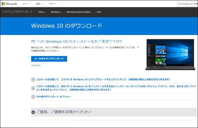 本家からWindows10をダウンロード中。やっぱり,8月以降もできるのね・・・(^^;)