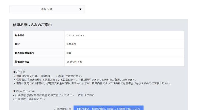 公式サイトによると修理費用は16200円。ただ,これが「液晶不良」の範疇なのかどうか・・・?