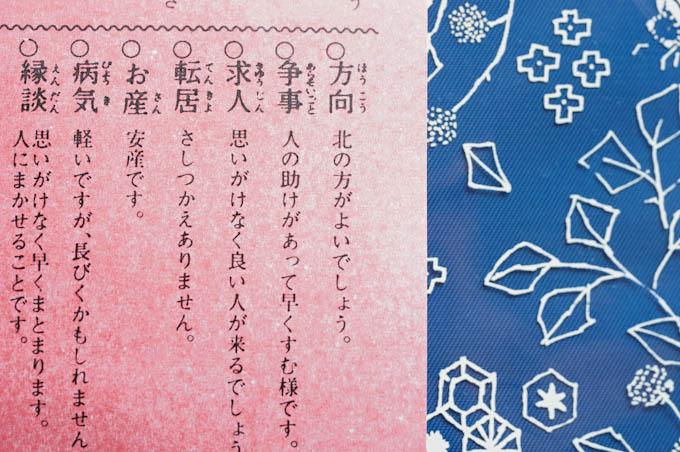新年,江の島神社のおみくじ(=大吉)では,こんなことが書いてありました。確かに,「北」だ・・・。