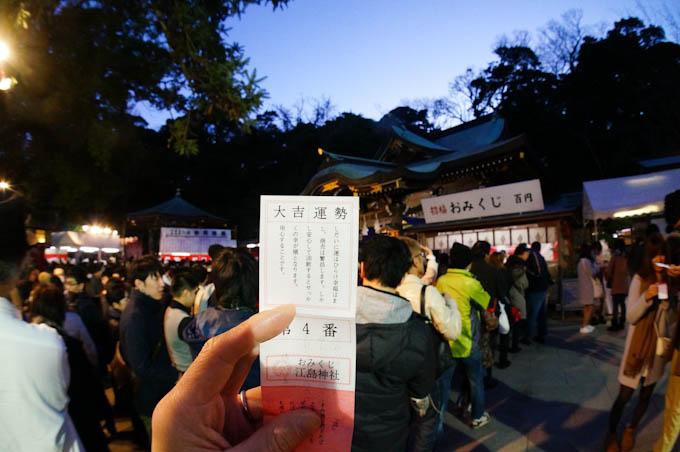 数十年ぶりの「大吉」。江の島神社万歳! 江の島LOVE!