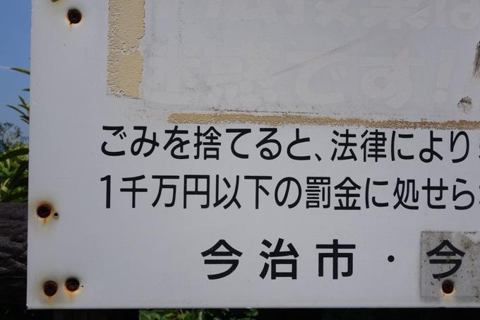 去年,しまなみ海道で見かけた看板。ものすごい額の罰金・・・!