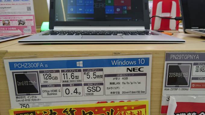 驚異の0.4gパソコン。さすが国産!