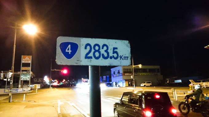 東京まで283キロかぁ。歩いて帰るにはちょっと遠いな。藤沢までさらに70kmくらいあるし・・・。