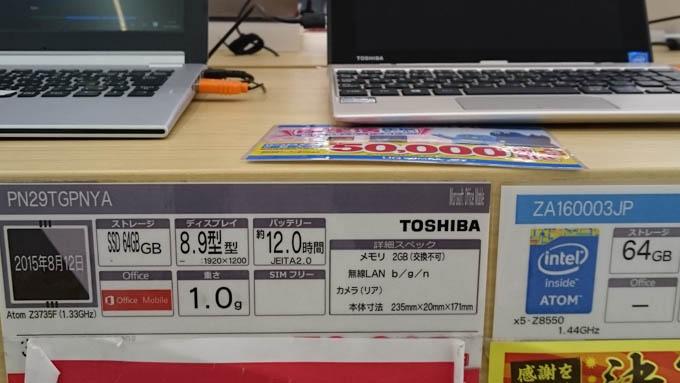 ノートパソコンもいろいろ進化してきたもんだなぁ。・・・えぇぇっ!!