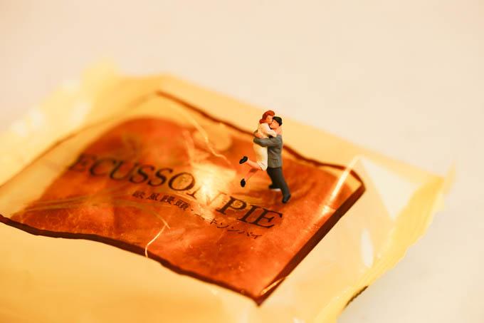 「きゃ~,うれしい~!!」 エキソンパイをもらった人の標準的なリアクションです(当社調べ)