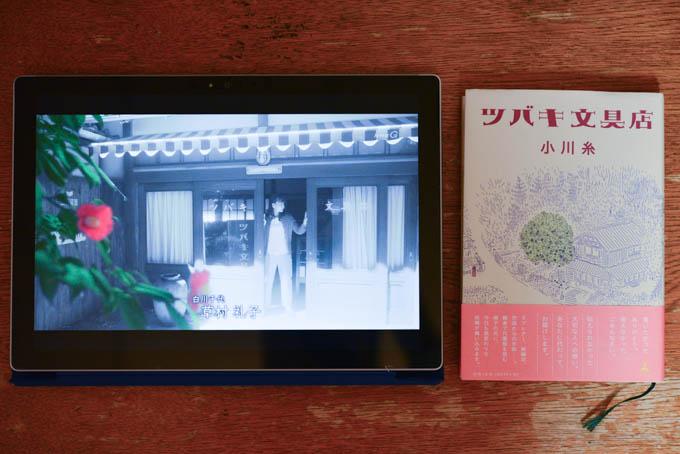 単行本,Surfaceにダビングしたドラマ。両方とも新幹線で見ています(^^)
