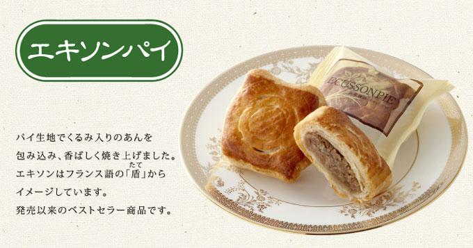 隠れたスーパー銘菓,エキソンパイ