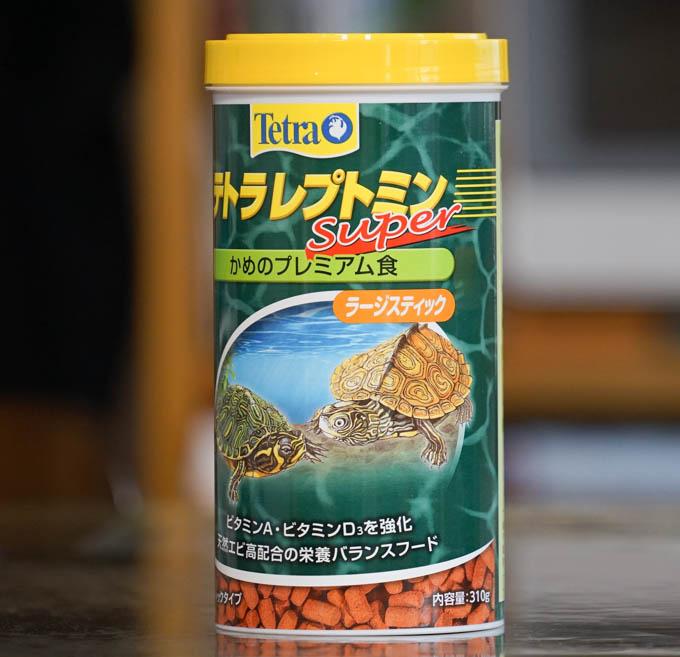 亀太郎のお気に入り、テトラ社の「レプトミン Super」。スーパーでかいです。