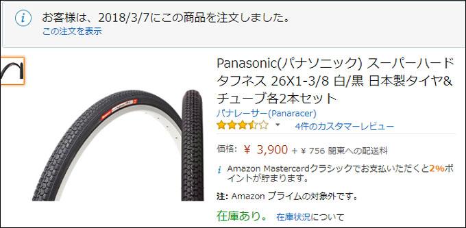 タイヤ+チューブで、2本セットで3900円。おぉ、お安い!