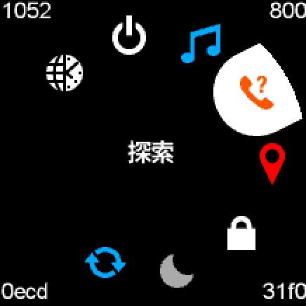 ショートカットメニューから、電話探索機能を選択。