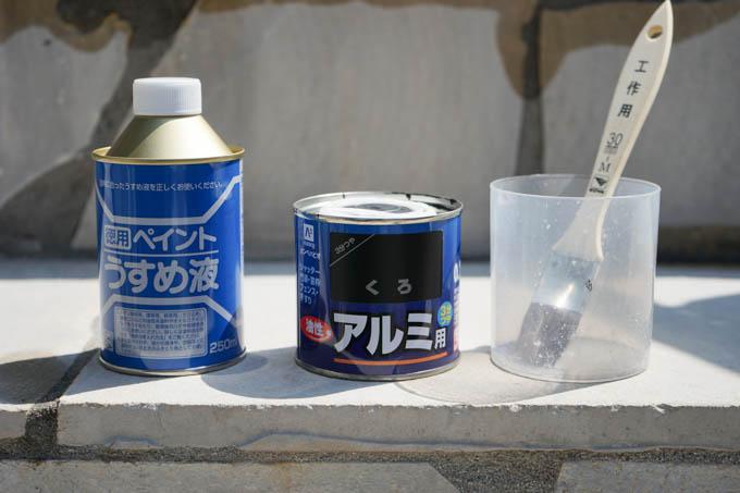 全作業用品。うすめ液、塗料、刷毛。
