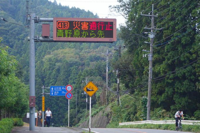 どび~ん、台風災害で通行止め。山中湖へは行けないよ、とのこと。