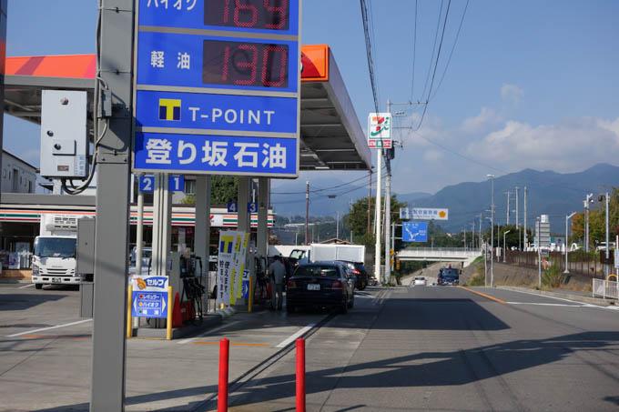 こんな素敵なネーミングのガソリンスタンドまで。
