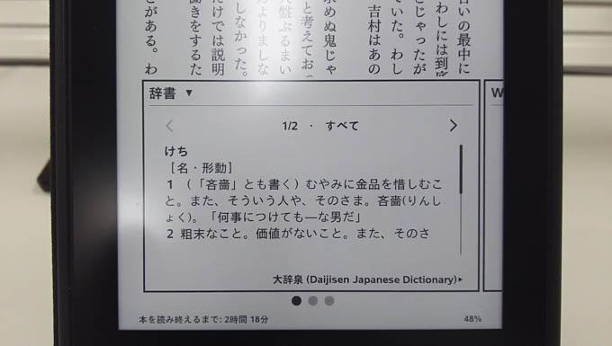 簡単な辞書検索もついています。これは、『義士壬生伝』で出てきた「吝嗇」を引いているところ。
