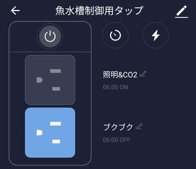 タップ口のアイコンで個別にON/OFF。上のアイコンで一括ON/OFF。