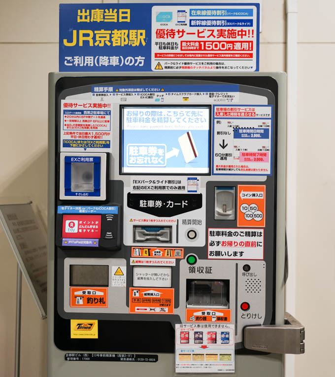 ところで「出庫当日JR京都駅ご利用(降車)の方」ってなんだろ?